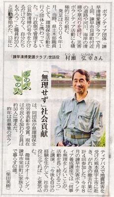 長崎新聞平成29年9月29日.jpg